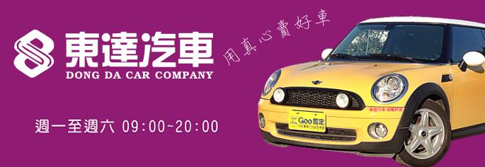 台南東達二手中古汽車營業時間