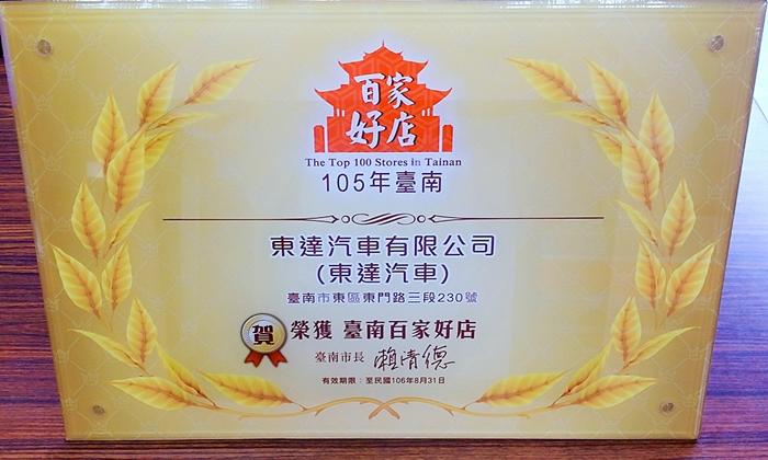 台南中古車-東達汽車-台南二手車-台南百家好店獎牌-700