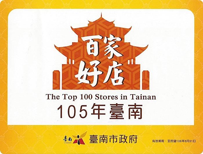 台南市政府核發-台南百家好店標章-700