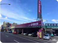 台南東達中古二手汽車店照