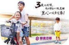 東達汽車廣告-小圖4