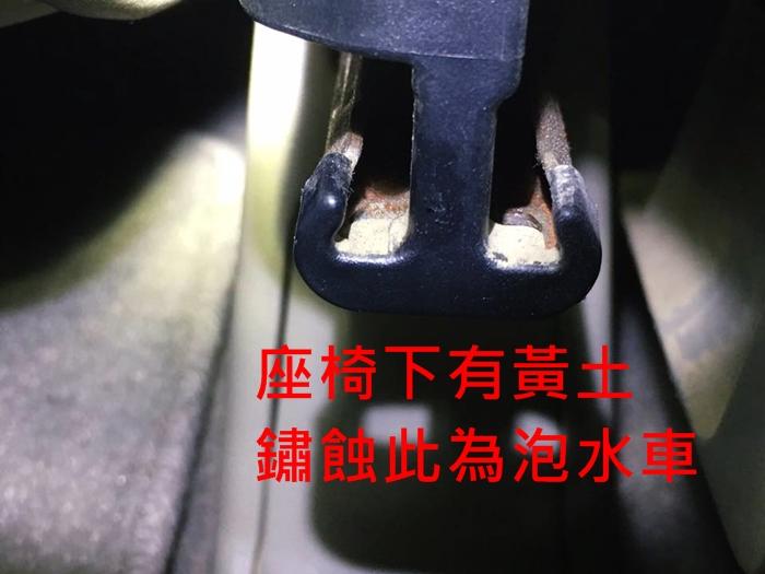 台南中古車-東達汽車--泡水車範例-台南二手車