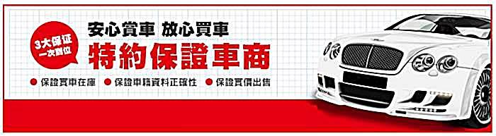 台南中古車-goo二手車訊三大保證-台南二手車-東達汽車