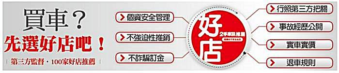 台南中古車-goo2手車訊-好店7規則-台南二手車-東達汽車