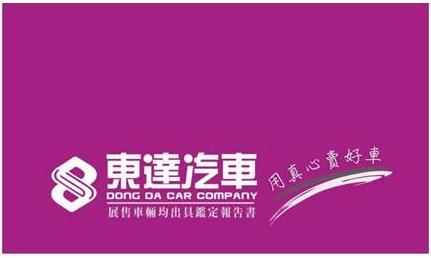 台南中古車-台南二手車-東達汽車-紫色名片