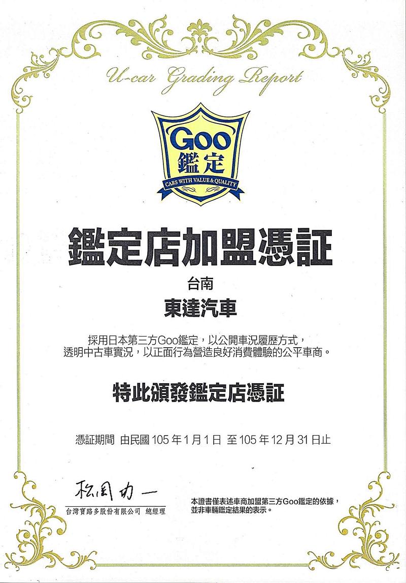 161013台南中古車-東達汽車-二手車-goo認證書-800