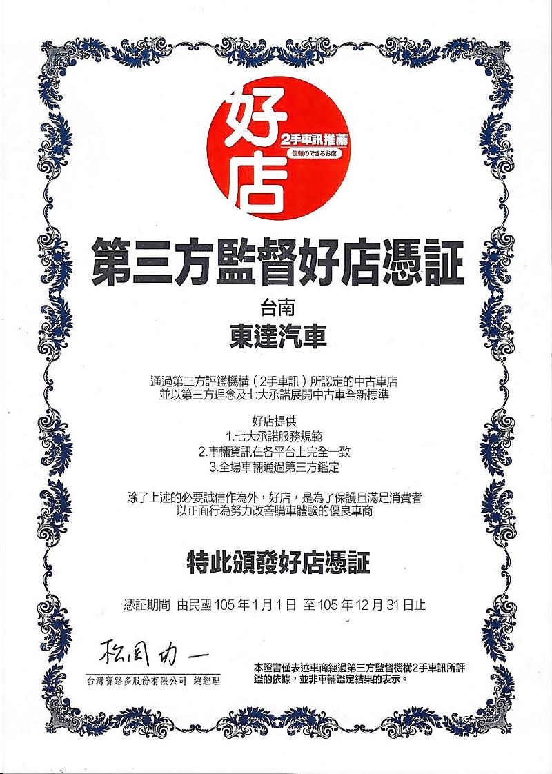 161013台南中古車-東達汽車-二手車-好店認證書-800