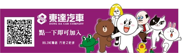 東達line聯絡QRcode