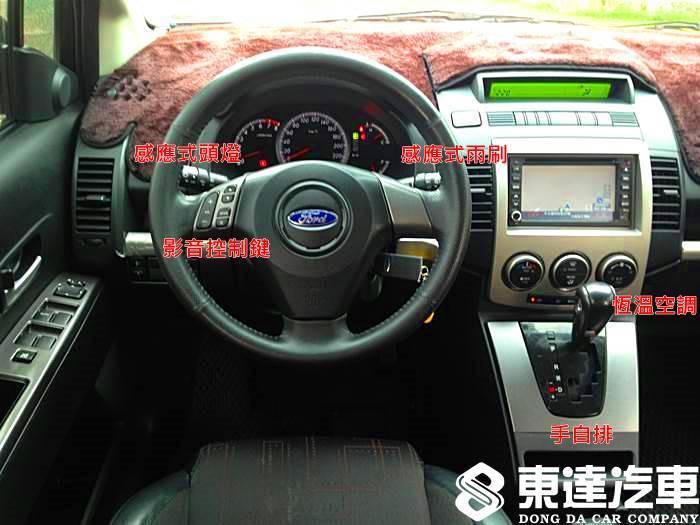 台南中古車-福特-ford i-max-東達二手汽車--017