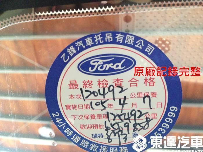 台南中古車-福特-ford i-max-東達二手汽車--023