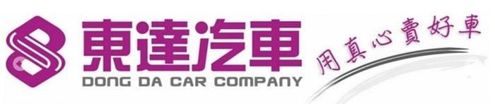 台南東達二手中古汽車門市 logo 800