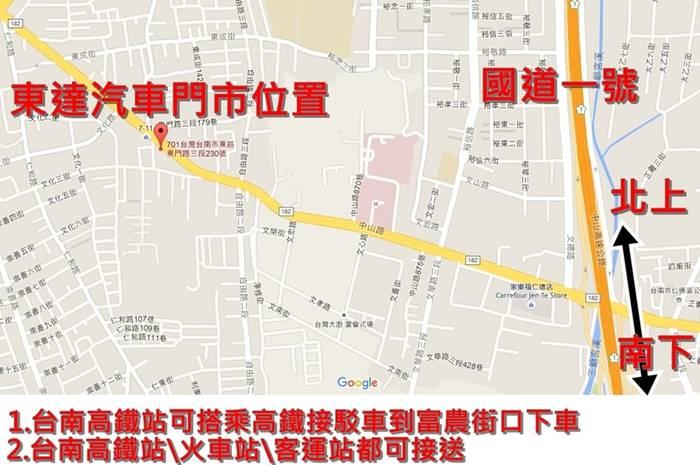 台南二手車-台南中古車-東達汽車門市地圖