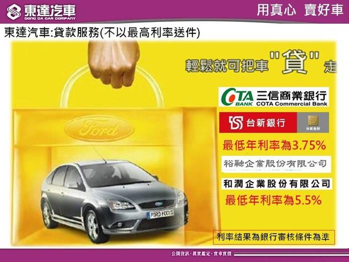 台南二手車-台南中古車-東達汽車-中古車貸款