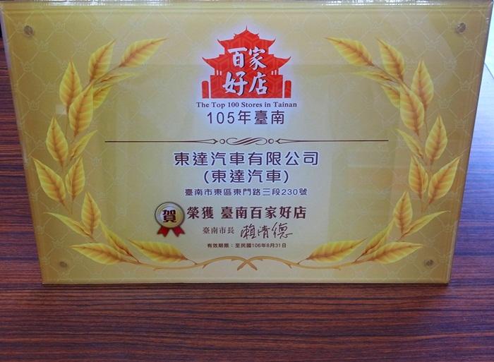 東達汽車-台南百家好店獎牌