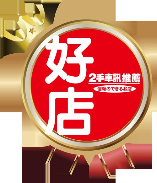 台南中古車-台南二手車-goo2手車訊-東達汽車-好店圖片-中古車-全國車商百家好店-logo