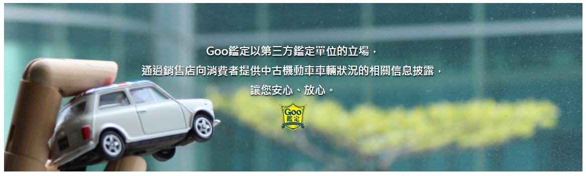 台南中古車-台南二手車-東達汽車-日本goo鑑定-2手車訊--003