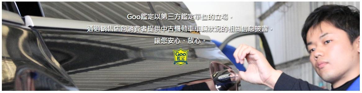 台南中古車-台南二手車-東達汽車-日本goo鑑定-2手車訊--002