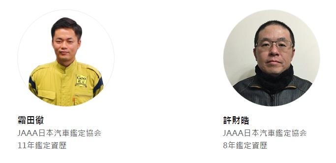 台南中古車-台南二手車-東達汽車-日本goo鑑定-2手車訊--006